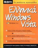 Ram - Ελληνικά Windows Vista