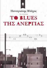 Το blues της ανεργίας