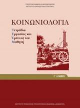 Κοινωνιολογία Γ' Λυκείου-Ανθρωπιστικών Σπουδών, Τετράδιο Εργασιών 22-0086