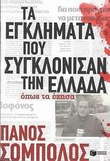 Τα εγκλήματα που συγκλόνισαν την Ελλάδα όπως τα έζησα