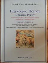 Παγκόσμια Ποίηση _ Συναντώντας ποιητές - Μεταφράζοντας ποιητές Τόμος Γ' (Βρετανική και Αμερικάνικη ποίηση)