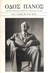 Οδός Πανός, τεύχος 6, Ιούλιος - Σεπτέμβριος 1982