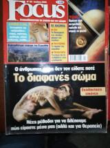 Focus Τεύχος 65