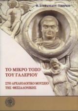 Το Μικρό Τόξο Του Γαλέριου Στο Αρχαιολογικό Μουσείο Θεσσαλονίκης