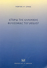 Ιστορία της ελληνικής φιλοσοφίας του δικαίου