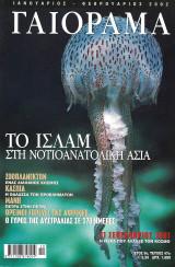 Γαιόραμα - Έτος 9 - Τεύχος 47