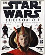 STAR WARS (ΕΠΕΙΣΟΔΙΟ Ι)