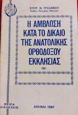 Η άμβλωση κατά το Δίκαιο της Ανατολικής Ορθοδόξου Εκκλησίας
