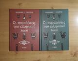 Οι παραδόσεις του ελληνικού λαού Τόμοι Α και Β
