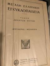 Μεγάλη ελληνική εγκυκλοπαίδεια τόμος ΙΣΤ