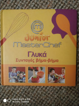Junior MasterChef γλυκά