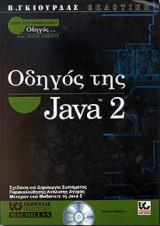 Οδηγός της Java 2