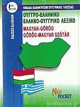 Ουγγρο-ελληνικό και Ελληνο-ουγγρικό λεξικό (Pocket)