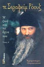 Πατήρ Σεραφείμ Ρόουζ, Τόμος Α' (Patir Serapheim Rouz Tomos A;)