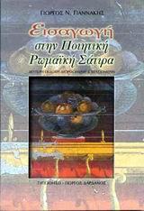 Εισαγωγή στην ποιητική ρωμαϊκή σάτιρα