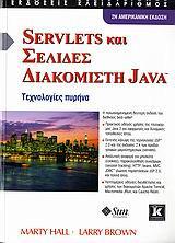 Servlets και σελίδες διακομιστή Java