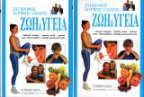 Σύγχρονος Ιατρικός Οδηγός Ζωή και Υγεία (2 τόμοι)