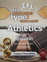 Tri anthropo type athletics