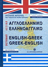 Αγγλοελληνικό, ελληνοαγγλικό λεξικό