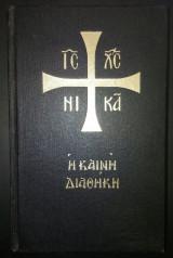 Η Καινή Διαθήκη το πρωτότυπο κείμενο με μετάφραση στη δημοτική