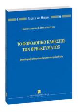 Το φορολογικό καθεστώς των θρησκευμάτων, 2005