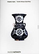 Ισλαμικές τέχνες