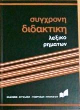 Λεξικό ρημάτων (τόμοι 7 & 8)