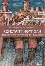 Κωνσταντινούπολη,Οι άγνωστες γειτονιές τουΚερατίου