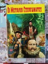 Οι μεγάλοι εξερευνητές