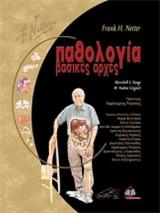 Παθολογία Frank Netter (5 Τόμοι)
