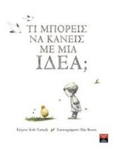 Τι μπορείς να κάνεις με μία ιδέα;