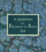 Το ημερολόγιο της Βιβλιοθήκης της Βουλής 2018