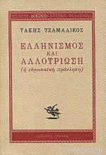 Ελληνισμός και αλλοτρίωση