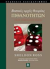 Βασικές αρχές θεωρίας πιθανοτήτων