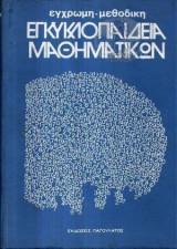 Εγκυκλοπαίδεια Μαθηματικών (Πρώτος Τόμος)