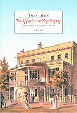 Το Αββαείο του Νορθάνγκερ