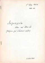 Λογοτεχνία 19ου και 20ου αι. (κείμενα για διδακτική χρήση)