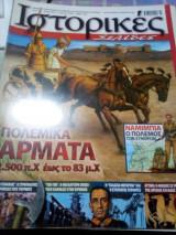 Ιστορικες σελιδες τευχος 17