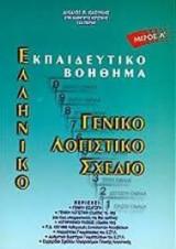 Ελληνικό Γενικό Λογιστικό Σχέδιο (Τόμος Β')