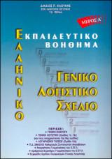 Ελληνικό Γενικό Λογιστικό Σχέδιο (Τόμος Α')
