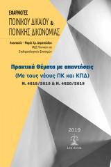 Εφαρμογές Ποινικού Δικαίου & Ποινικής Δικονομίας (με τους νέους ΠΚ και ΚΠΔ)