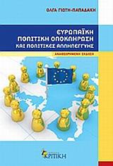 Ευρωπαϊκή πολιτική ολοκλήρωση και πολιτικές αλληλεγγύης