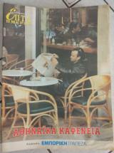 Επτά Ημέρες - Αθηναϊκά Καφενεία