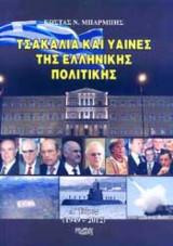 Τσακάλια και ύαινες της ελληνικής πολίτικης (Τόμος Δ)