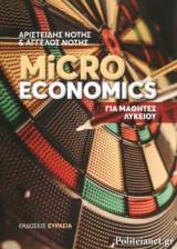 Microeconomics για μαθητές Λυκείου