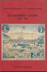 Neoellēnikē historia: 1843-1941 (Greek Edition)
