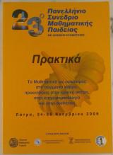 23ο Πανελλήνιο Συνέδριο Μαθηματικής Παιδείας Πρακτικά