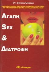 Αγάπη Sex & Διατροφή