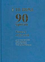 Το Βήμα 90 χρόνια: 1922-1931