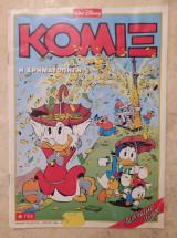 """Κόμιξ #94 (1996), """"Η χρηματοπηγή"""""""